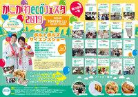 かこがわecoフェスタ2019_A2ポスター.jpg